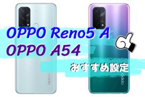 【ColorOS】OPPO Reno5 A/OPPO A54を使いこなすためのおすすめ設定・便利機能