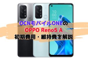 OCNモバイルONEでOPPO Reno5 Aはいくらで使える?本体価格・維持費を徹底解説