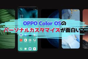 OPPO Color OSの『パーソナルカスタマイズ』が面白い!自分好みに染めちゃおう!