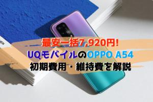 最安本体一括7,920円!UQモバイルでOPPO A54を購入する際の本体価格や維持費を徹底解説