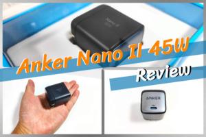 Anker Nano II 45W レビュー