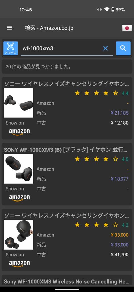 Keepa 商品検索