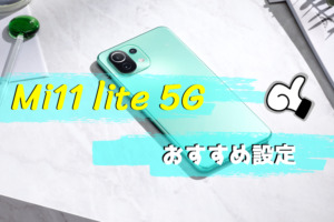 Mi11 lite 5G 便利機能