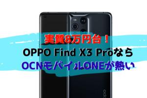 OPPO Find X3 Pro OCNモバイルONE