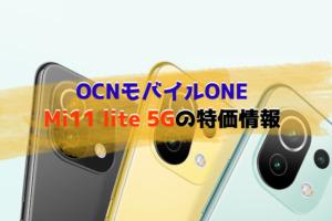 【キャンペーン特価】OCNモバイルONEでMi11 lite 5Gが安い!