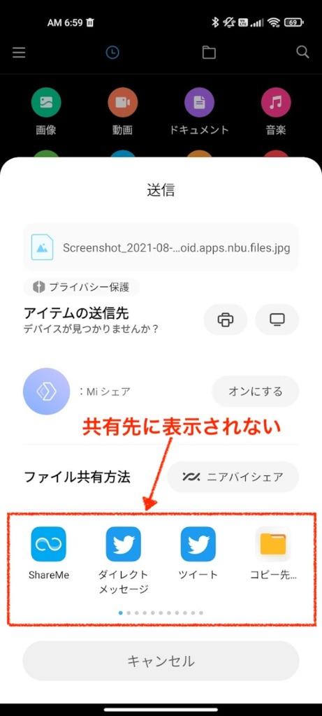 Androidの共有機能