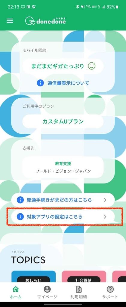 アプリ変更